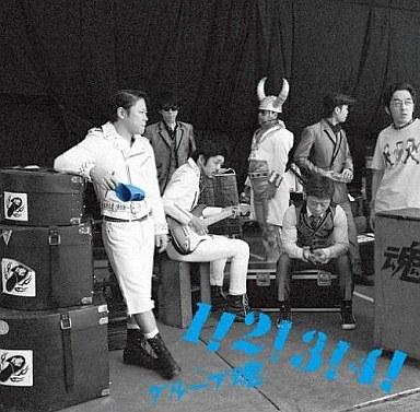 【中古】邦楽CD グループ魂 / 1!2!3!4!(初回限定盤)