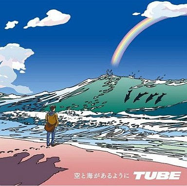 【中古】邦楽CD TUBE 初回生産限定盤/空と海があるように