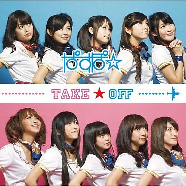 【中古】邦楽CD ぱすぽ☆ DVD付 / TAKE☆OFF(ファーストクラス)