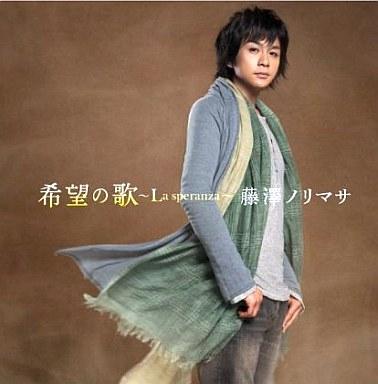 【中古】邦楽CD 藤澤ノリマサ 初回生産限定 / 希望の歌?La speranza