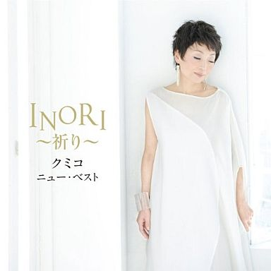 【中古】邦楽CD クミコ/クミコ ニュー・ベスト INORI?祈り?