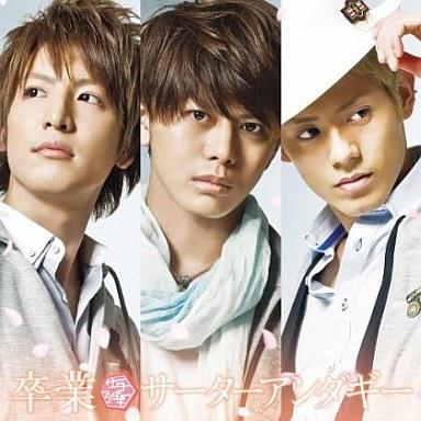 【中古】邦楽CD サーターアンダギー / 卒業(DVD付)