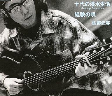 【中古】邦楽CD 佐野元春 / 十代の潜水生活