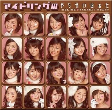 【中古】邦楽CD アイドリング!!!/やらかいはぁと
