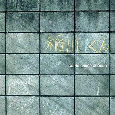 【中古】邦楽CD GOING UNDER GROUND/稲川くん