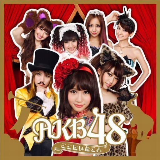 【中古】邦楽CD AKB48 / ここにいたこと[通常盤]