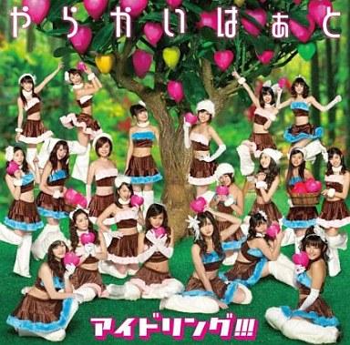 【中古】邦楽CD アイドリング!!! /やらかいはぁと(初回限定盤B)