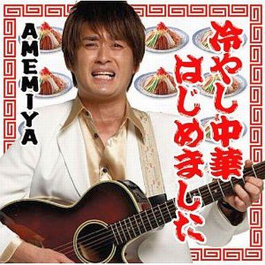 【中古】邦楽CD AMEMIYA / 冷やし中華はじめました / 東京ウォーカーに載りました