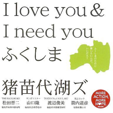 猪苗代湖ズ / (福島県限定)I lov...