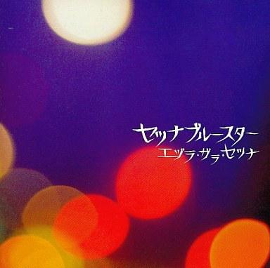 セツナブルースター / エヅラ・...