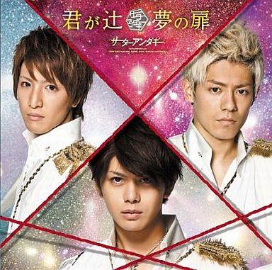 【中古】邦楽CD サーターアンダギー / 君が辻[DVD付]