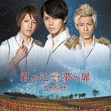 【中古】邦楽CD サーターアンダギー /  君が辻 / 夢の扉