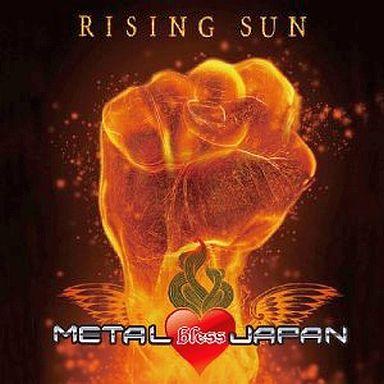【中古】邦楽CD Metal bless J / RISINGSUN?東日本大震災チャリティーアルバム