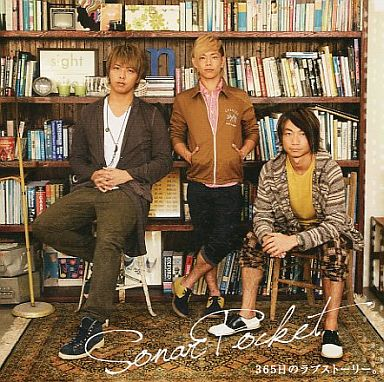 【中古】邦楽CD Sonar Pocket / 365日のラブストーリー。