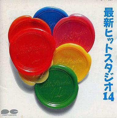 【中古】邦楽CD 最新ヒットスタジオ14