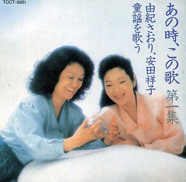 安田祥子の画像 p1_2