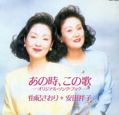 【中古】邦楽CD 由紀さおり、安田祥子 / あの時、この歌 -オリジナル・ソング・ブック-