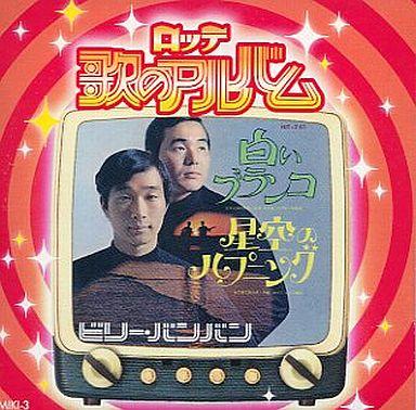 【中古】邦楽CD ビリー・バンバン / 白いブランコ