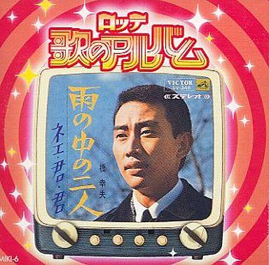 【中古】邦楽CD 橋幸夫 / 雨の中の二人