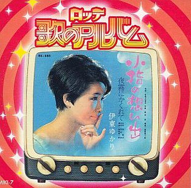 【中古】邦楽CD 伊東ゆかり / 小指の想い出