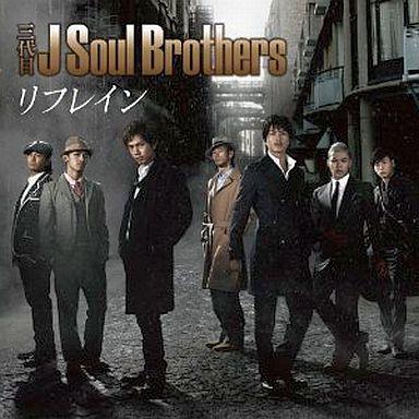 【中古】邦楽CD 三代目 J Soul Brothers / リフレイン(DVD付)