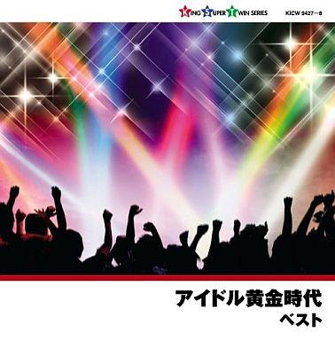 【中古】邦楽CD アイドル黄金時代