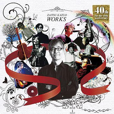 【中古】邦楽CD 財津和夫 / 財津和夫ワークス?40周年を記念して?