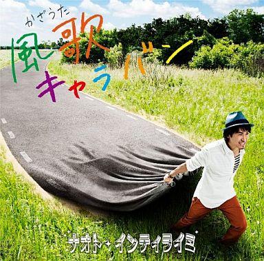 【中古】邦楽CD Naoto Inti Raymi / 風歌キャラバン[DVD付]