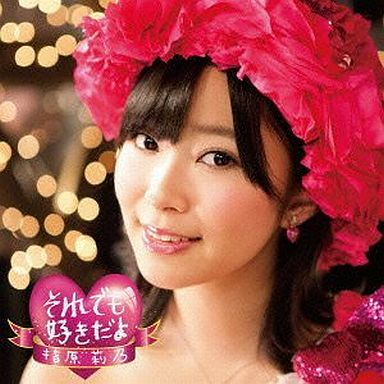 【中古】邦楽CD 指原莉乃 / それでも好きだよ(Type-A)(DVD付)
