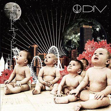 【中古】邦楽CD DIV / 無題のドキュメント B Type