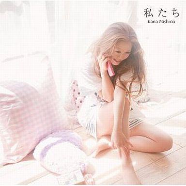【中古】邦楽CD 西野 カナ / 私たち