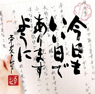 【中古】邦楽CD スターダスト・レビュー/今日もいい日でありますように[DVD付限定盤]