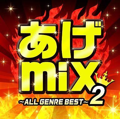 【中古】邦楽CD あげmix2?オールジャンルBEST?