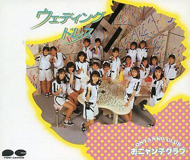 【中古】邦楽CD おニャン子クラブ / ウエディング ドレス