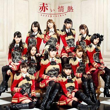 【中古】邦楽CD SUPER☆GiRLS / 赤い情熱[初回生産限定盤 ジャケットB]