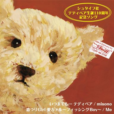 【中古】邦楽CD misono、Me / いつまでもテディベア