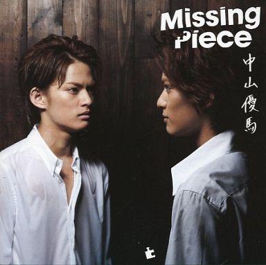 「「Missing Piece」 中山優馬」の画像検索結果