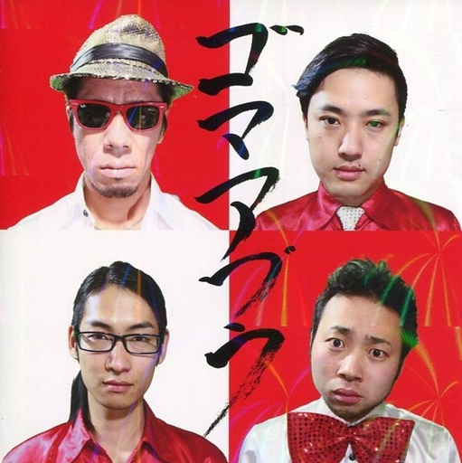 【中古】邦楽CD ゴマアブラ / ゴマギフト