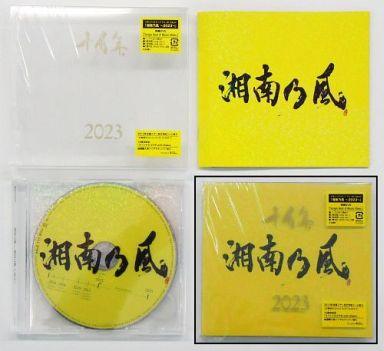 湘南乃風 / 湘南乃風 ~2023~[D...
