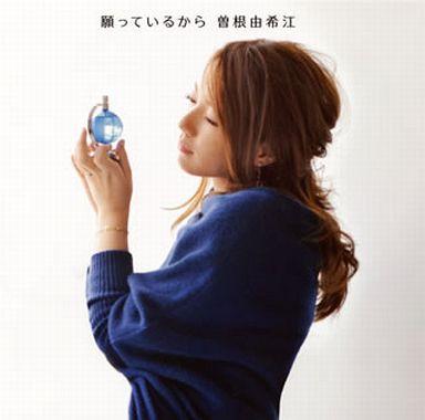 【中古】邦楽CD 曽根由希江 / 願っているから[DVD付初回限定盤]
