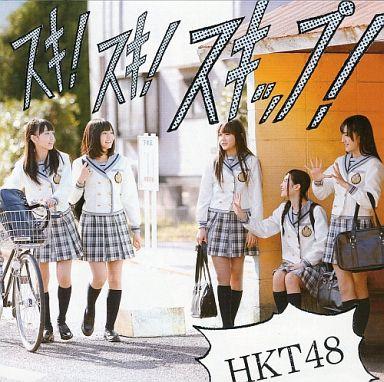 【中古】邦楽CD HKT48 / スキ!スキ!スキップ![DVD付C](イベント参加券・ポケットスクールカレンダー欠け)