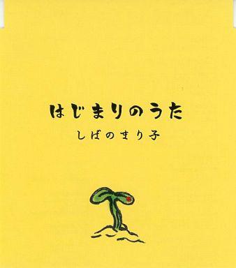 【中古】邦楽CD しばのまり子 / はじまりのうた