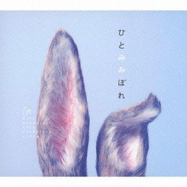【中古】邦楽CD 秦基博 / 一耳惚れ[初回限定盤](2CD)