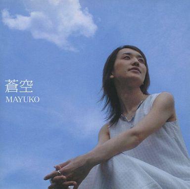 【中古】邦楽CD MAYUKO / 蒼空