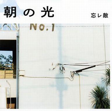 【中古】邦楽CD 忘レ敵 / 朝の光
