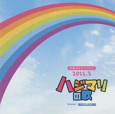 【中古】邦楽CD オムニバス / 卒業おめでとうCD 2011.3 ハジマリの歌