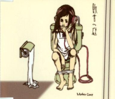 【中古】邦楽CD マザーコート / 敗音の庭