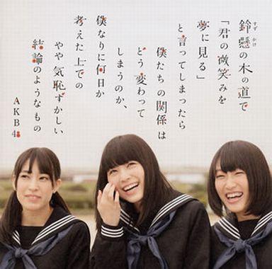【中古】邦楽CD AKB48 / 鈴懸(すずかけ)の木の道で「君の微笑みを夢に見る」と言ってしまったら僕たちの関係はどう変わってしまうのか、僕なりに何日か考えた上でのやや気恥ずかしい結論のようなもの[Type-A CD+DVD]