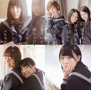 【中古】邦楽CD AKB48 / 鈴懸(すずかけ)の木の道で「君の微笑みを夢に見る」と言ってしまったら僕たちの関係はどう変わってしまうのか、僕なりに何日か考えた上でのやや気恥ずかしい結論のようなもの[Type-S CD+DVD]