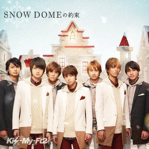 Kis-My-Ft2 / SNOW DOMEの約束 /...